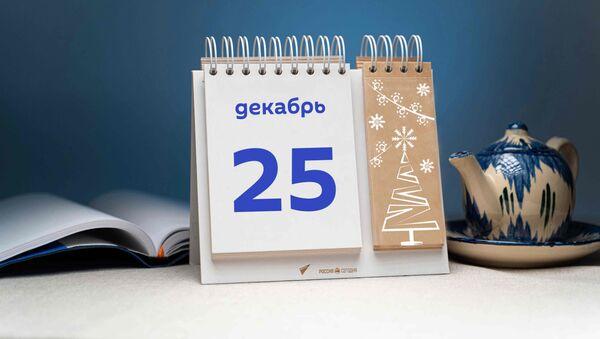 День 25 декабря - Sputnik Таджикистан