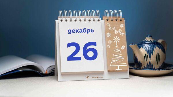 День 26 декабря - Sputnik Таджикистан