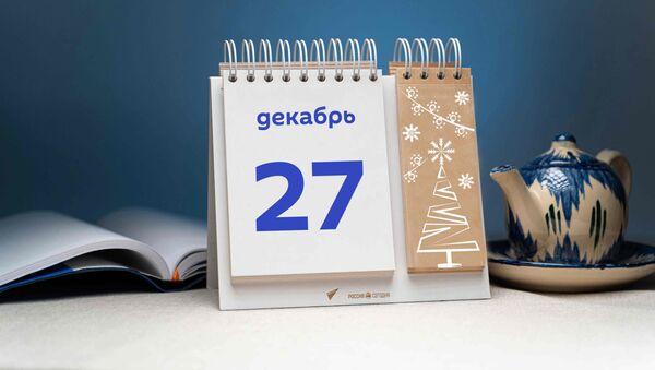 День 27 декабря  - Sputnik Таджикистан