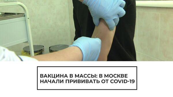 В Москве началась массовая вакцинация от COVID-19 - Sputnik Тоҷикистон