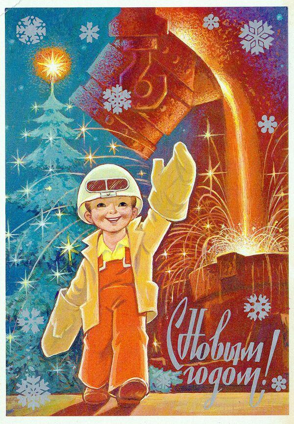 Новогодняя открытка Металлург - Sputnik Таджикистан
