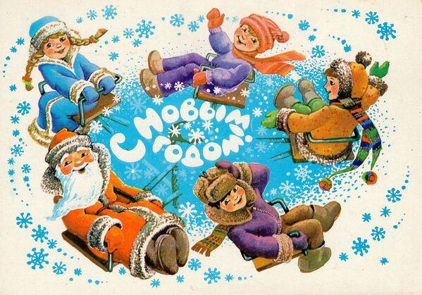Новогодняя открытка Дед Мороз, Снегурочка и дети катаются на санках - Sputnik Таджикистан