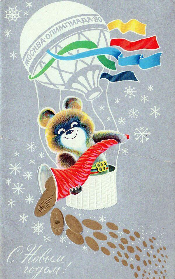 Новогодняя открытка Олимпийский Мишка на воздушном шаре - Sputnik Таджикистан