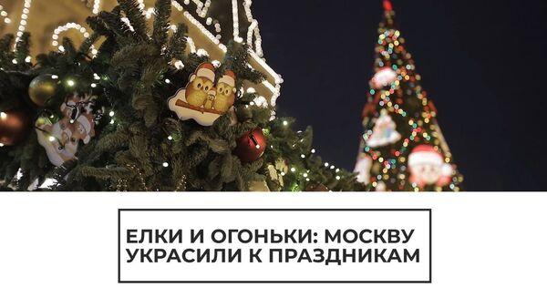 Москву украсили к новогодним праздникам - Sputnik Таджикистан