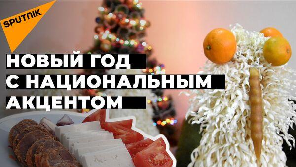 Холодная каурма и горячий грузинский тост: как готовятся к Новому году в ближнем зарубежье - Sputnik Таджикистан