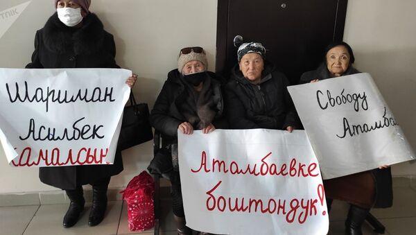 Митинг сторонников бывшего президента Кыргызстана Алмазбека Атамбаева на суде, где рассматривается его уголовное дело  - Sputnik Тоҷикистон