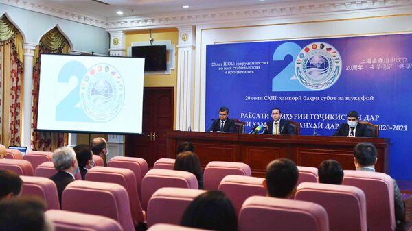 Брифинг, посвященый председательству Республики Таджикистан в Шанхайской организации сотрудничества в 2020-2021 гг. - Sputnik Тоҷикистон