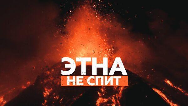 Ночные кадры извержения вулкана Этна в Италии — видео - YouTube - Sputnik Тоҷикистон