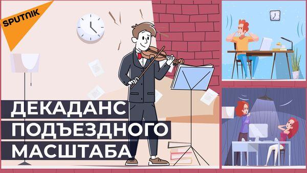 Таланты и их поклонники: соседи написали заявление на 9-летнего музыканта из Челябинска - Sputnik Таджикистан