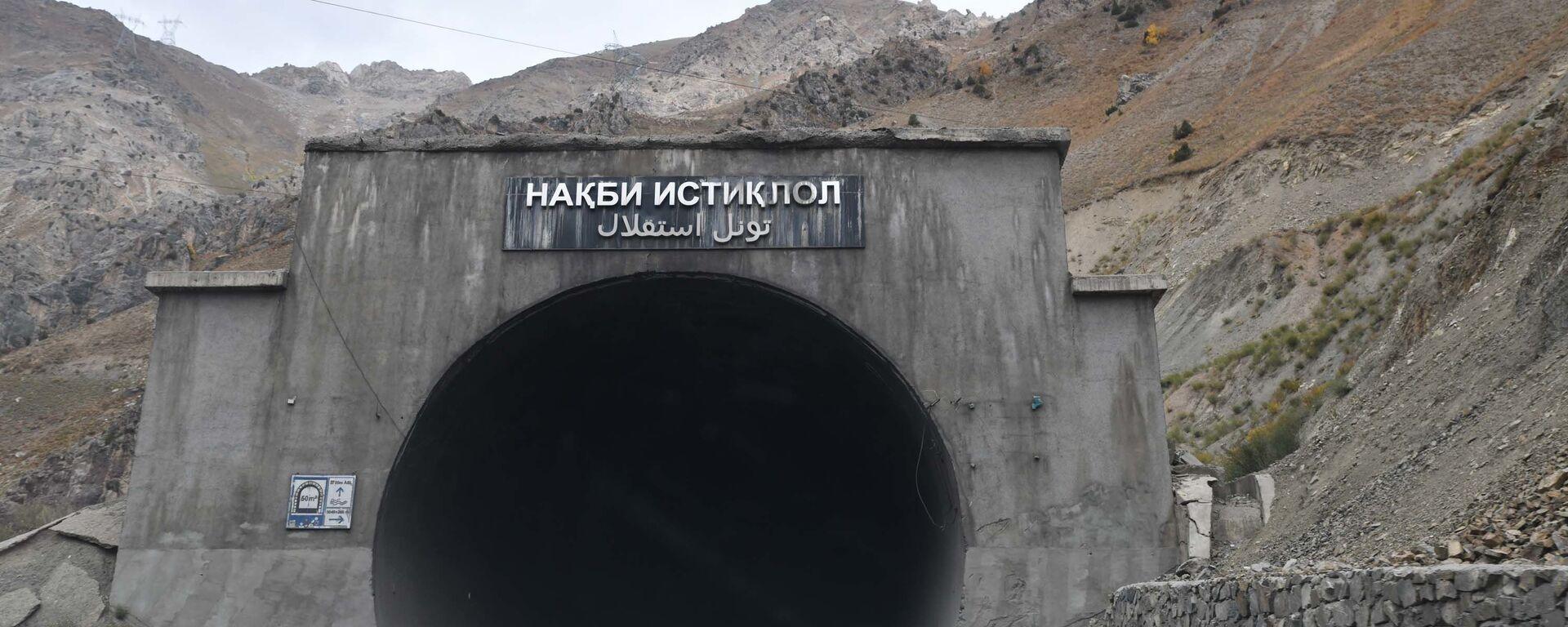 Тоннель Истиклол, архивное фото - Sputnik Тоҷикистон, 1920, 31.03.2021