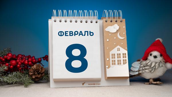 День 8 февраля - Sputnik Таджикистан