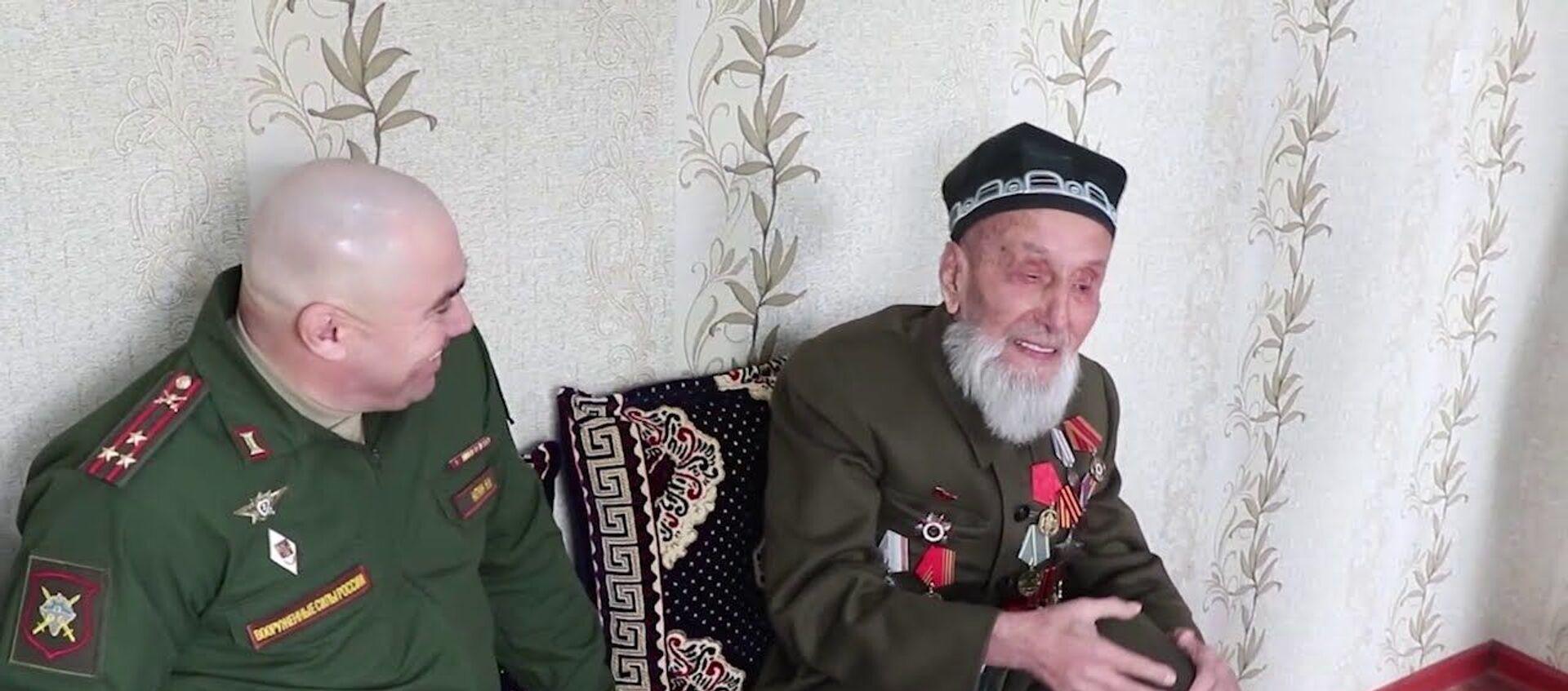 Командир 201-й РВБ поздравил 109-летнего ветерана-участника Сталинградской битвы - Sputnik Таджикистан, 1920, 02.02.2021