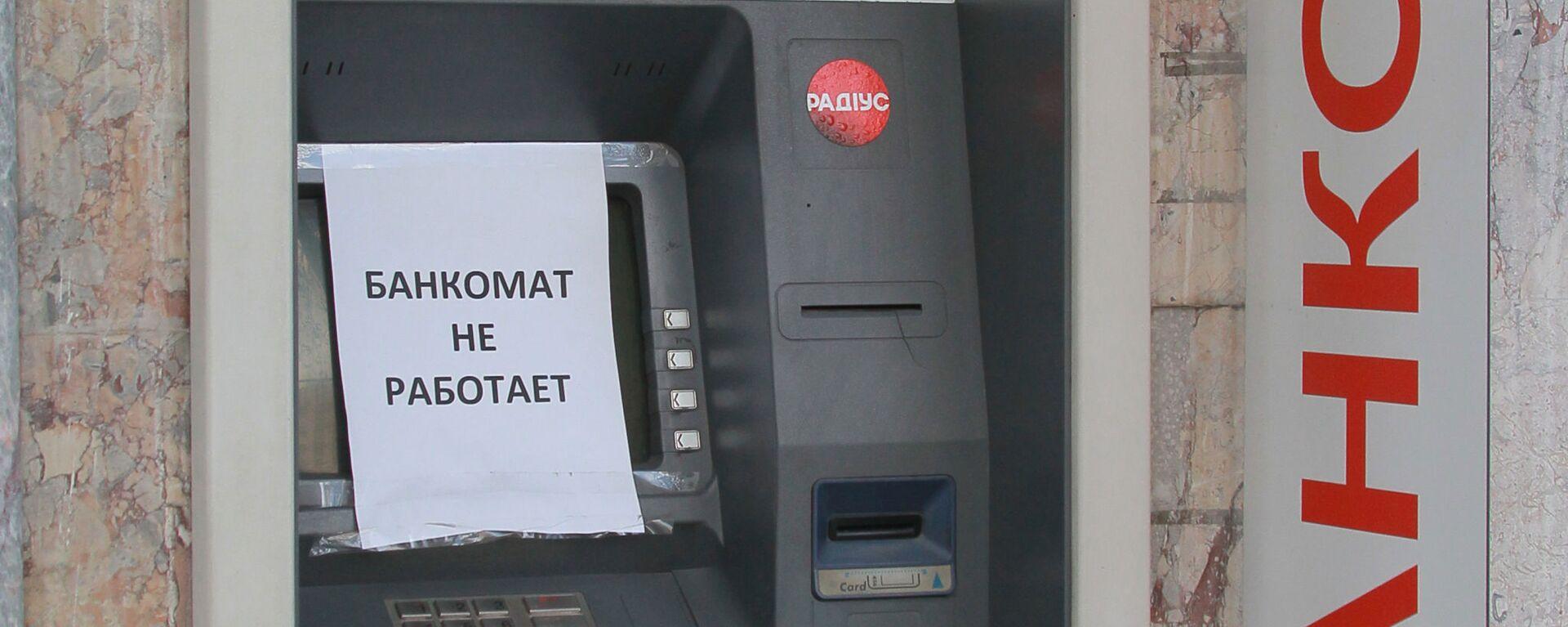 Неработающий банкомат в Донецке. - Sputnik Тоҷикистон, 1920, 08.02.2021