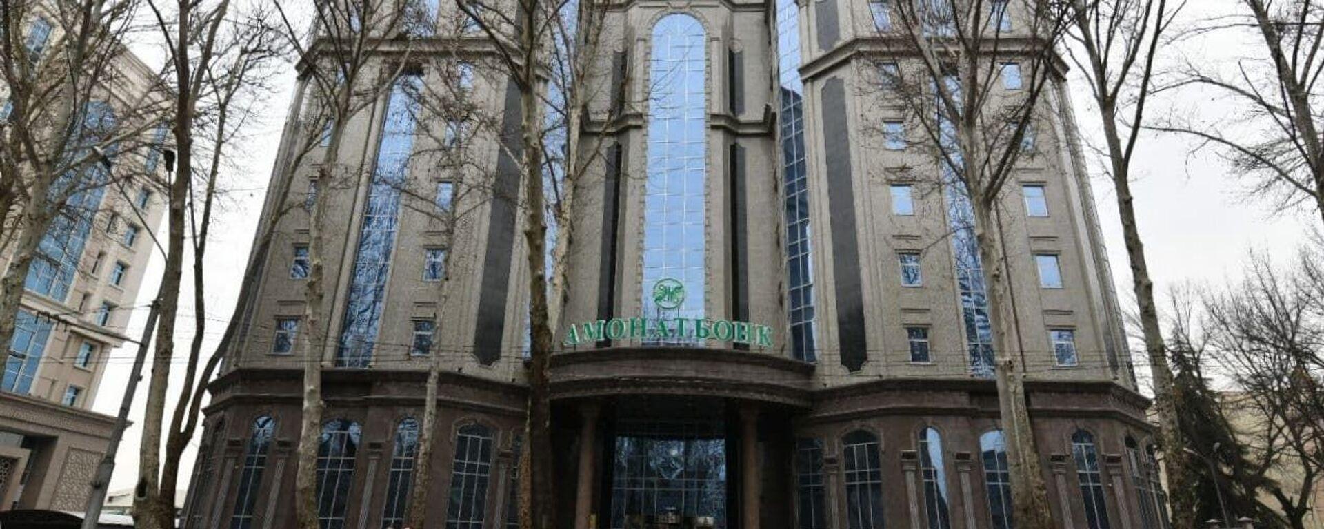 Здание Амонатбанка в Душанбе - Sputnik Таджикистан, 1920, 02.07.2021