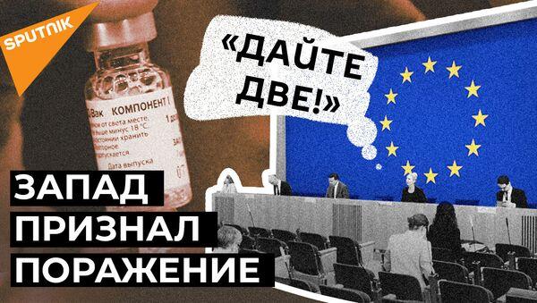 Мы совершили ошибку: дефицит вакцин заставил ЕС присмотреться к Спутнику V - Sputnik Тоҷикистон