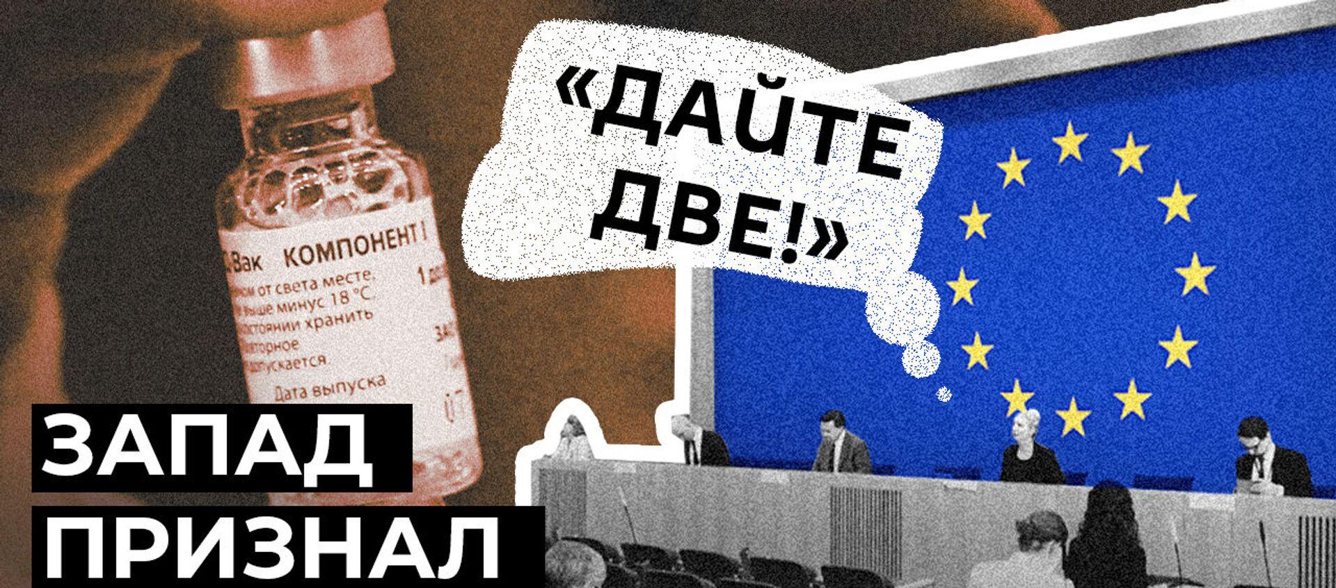 Мы совершили ошибку: дефицит вакцин заставил ЕС присмотреться к Спутнику V - Sputnik Таджикистан, 1920, 13.02.2021
