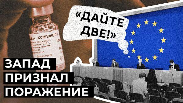Мы совершили ошибку: дефицит вакцин заставил ЕС присмотреться к Спутнику V - Sputnik Таджикистан