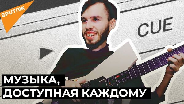 В России создали сенсорную гитару для людей с ограниченными возможностями - Sputnik Таджикистан
