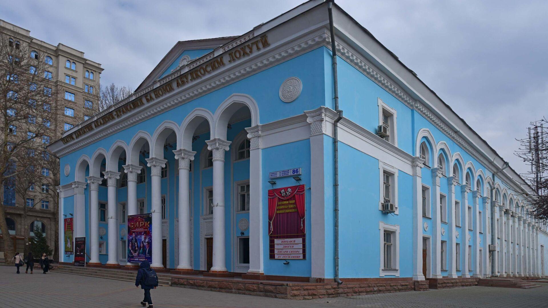 Театр им Лахути - Sputnik Таджикистан, 1920, 24.09.2021