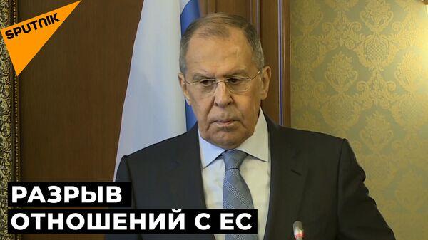 Лавров: ЕС сам разрушил отношения с Россией - видео - Sputnik Тоҷикистон