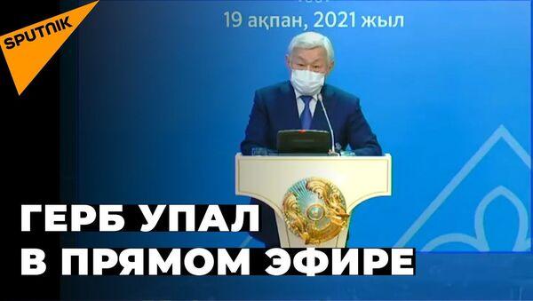 Герб Казахстана упал во время выступления акима - YouTube - Sputnik Тоҷикистон
