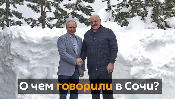 Лукашенко покинул Беларусь и улетел в Сочи - о чем они говорили с Путиным - Sputnik Тоҷикистон