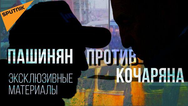 Армения. Новая реальность: о чем Кочарян предупреждал Пашиняна из СИЗО? - Sputnik Таджикистан