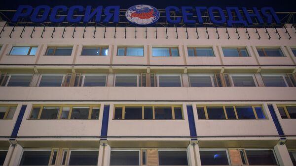 Здание Международного информационного агентства Россия сегодня - Sputnik Таджикистан