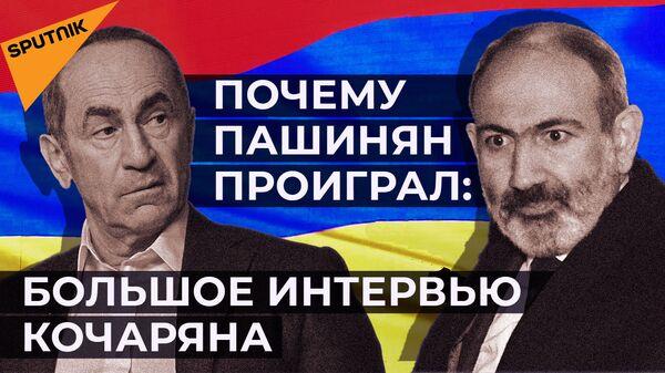 Кочарян предложил Пашиняну встать на колени перед народом и застрелиться - Sputnik Тоҷикистон