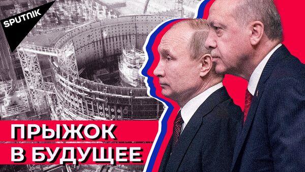 Путин и Эрдоган запустили строительство третьего энергоблока Аккую - видео - Sputnik Тоҷикистон