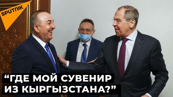 Лавров пошутил на встрече с Чавушоглу в Дохе - видео - Sputnik Тоҷикистон