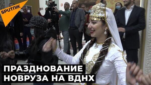 Навруз в Москве встретили плясками и хороводами - видео - Sputnik Таджикистан