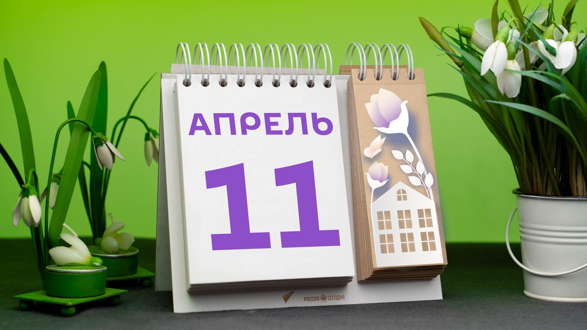 День 11 апреля - Sputnik Тоҷикистон, 1920, 11.04.2021