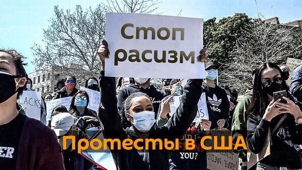Не стой рядом со мной: стрельба в США переросла в митинги в защиту азиатов - YouTube - Sputnik Тоҷикистон