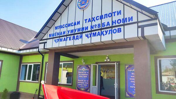 Новая школа в районе Дусти - Sputnik Тоҷикистон
