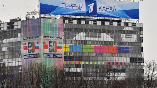 Здание телевизионного технического центра Останкино с баннером Первого канала - Sputnik Таджикистан
