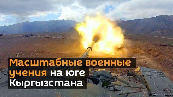 На юге Кыргызстана начались масштабные военные учения — видео - YouTube - Sputnik Тоҷикистон