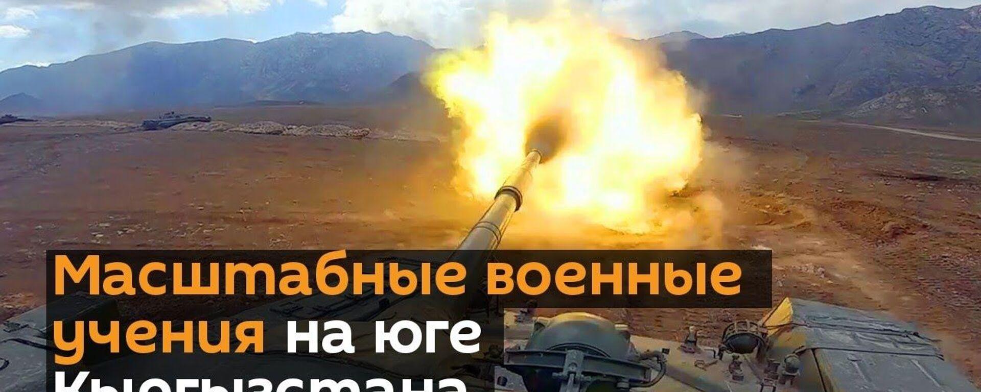 На юге Кыргызстана начались масштабные военные учения — видео - YouTube - Sputnik Тоҷикистон, 1920, 02.04.2021