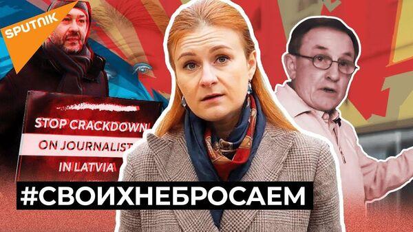 #Своихнебросаем: кто вступился за задержанных в латвии журналистов - youtube  - Sputnik Таджикистан
