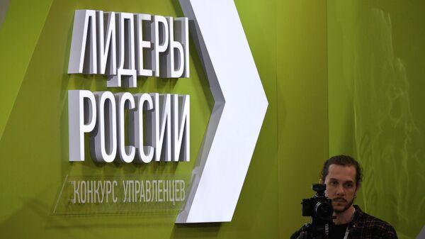 Полуфинал конкурса Лидеры России 2020 - Sputnik Таджикистан