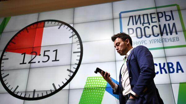 Второй полуфинал конкурса Лидеры России - Sputnik Таджикистан