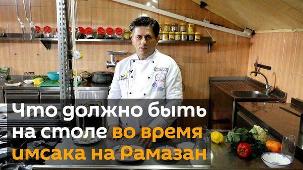 Правильное начало дня в рамазан: меню для имсака - youtube  - Sputnik Тоҷикистон