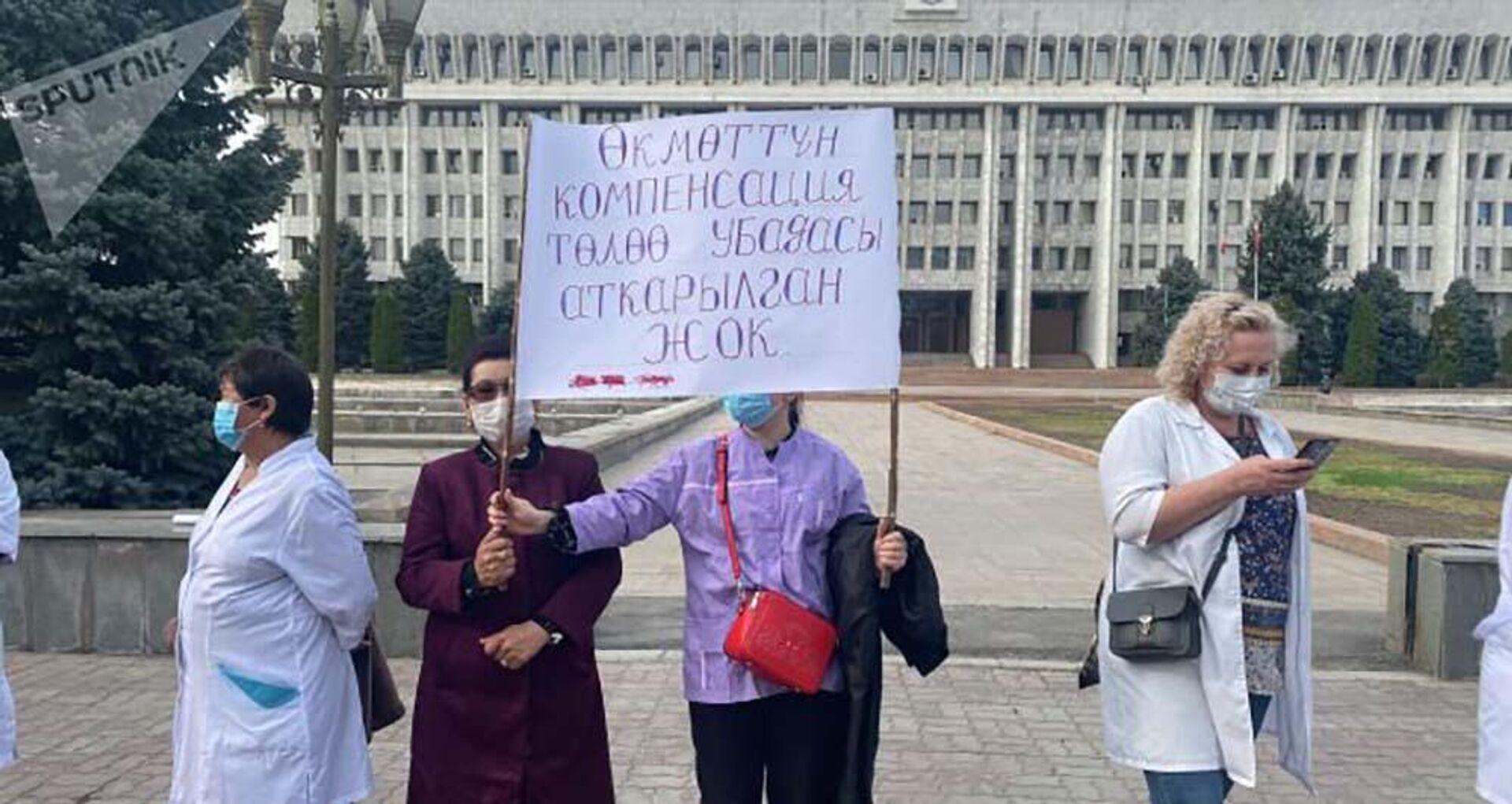 Митинг медицинских работников у здания Жогорку Кенеша в Бишкеке. 16 апреля 2021 года - Sputnik Тоҷикистон, 1920, 16.04.2021