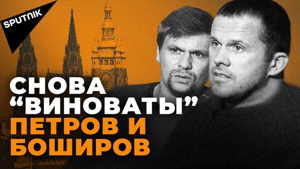 Чем обернется ухудшение отношений между Россией и Чехией - Sputnik Тоҷикистон
