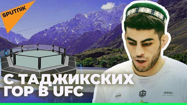 Попадет ли в UFC боец ММА из Таджикистана?  - Sputnik Тоҷикистон