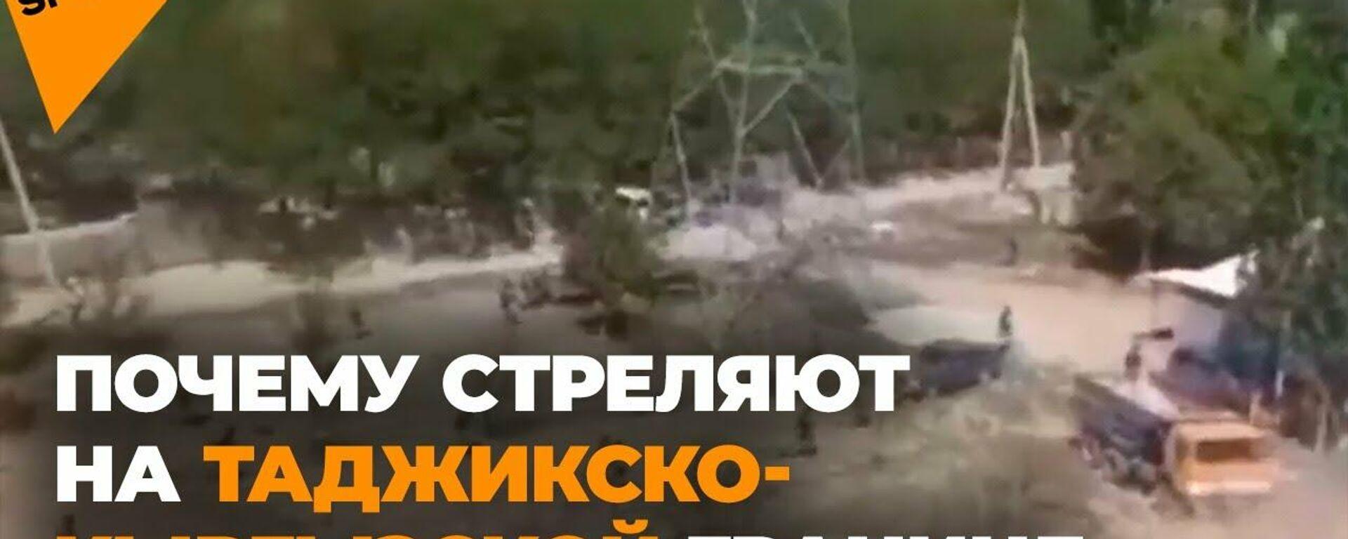 Перестрелка на границе Таджикистана и Кыргызстана: прекратят ли страны огонь? - Sputnik Таджикистан, 1920, 30.04.2021