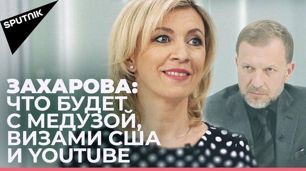 Большое интервью Захаровой: что будет с Медузой, визами в США и YouTube - Sputnik Таджикистан