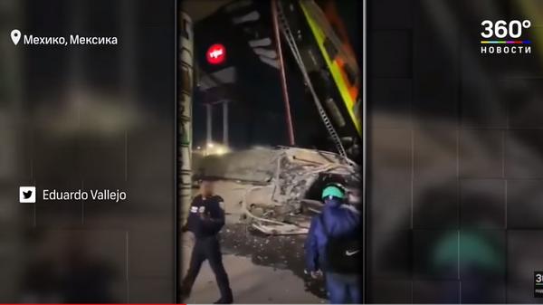 Мост с вагонами метро рухнул на автостраду в Мексике   - Sputnik Таджикистан