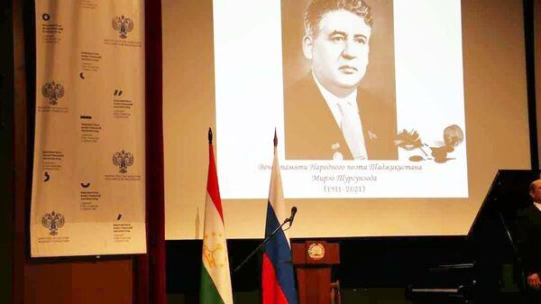 Вечер памяти в честь 110-летия Мирзо Турсунзода в Москве - Sputnik Тоҷикистон