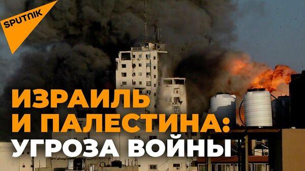 Новые авиаудары и жертвы: что сейчас происходит в секторе Газа - Sputnik Тоҷикистон